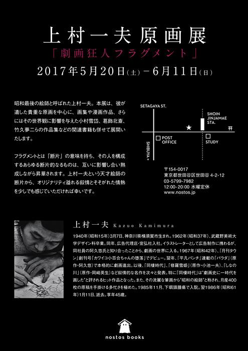 上村一夫原画展『劇画狂人フラグメント』チラシビジュアル裏面