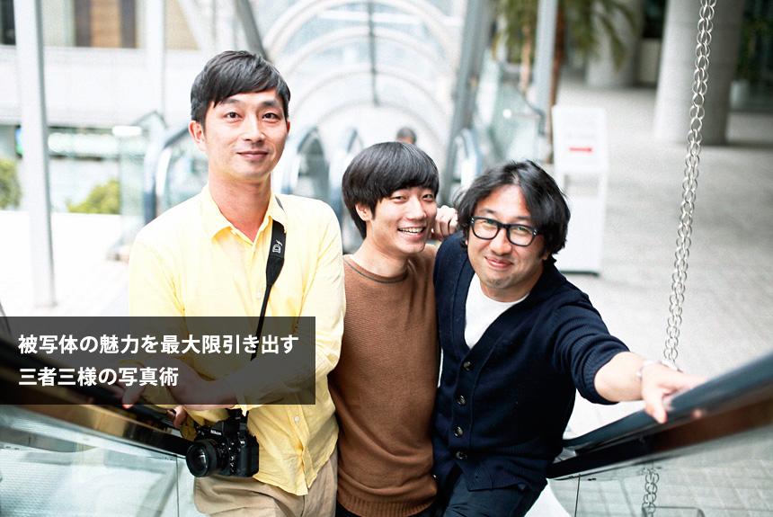 奥山由之&川島小鳥&藤田一浩に学ぶ、大事な人を写真に撮る方法