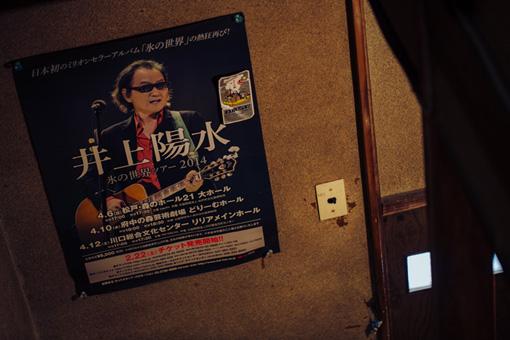 階段の壁には、井上陽水のポスターが貼ってある