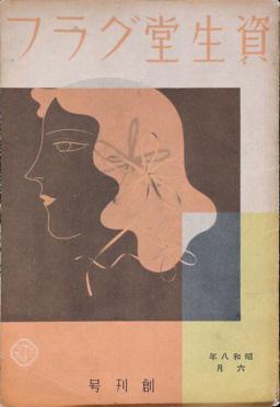 『資生堂グラフ』(1936年)