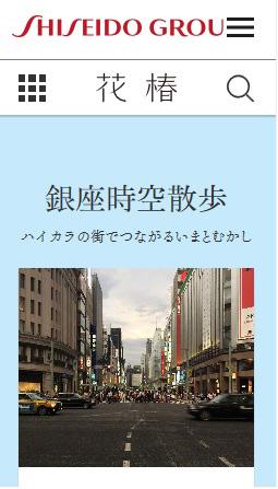 「銀座時空散歩」 資生堂『花椿』スマートフォンサイトより