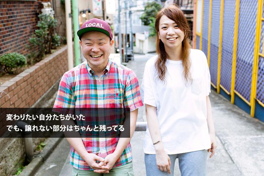 秀吉×えつこ対談「会社に所属しない選択」を実践する幸せな二人