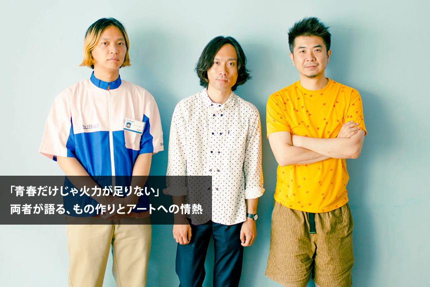 独立したシャムキャッツに、小田島等はなぜアートを求めたのか