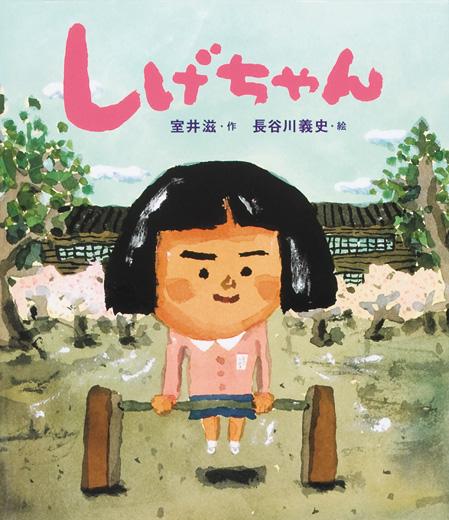 絵本『しげちゃん』(2011年、金の星社)