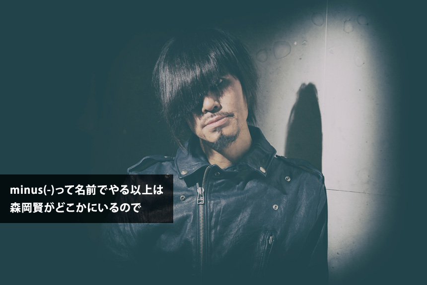 藤井麻輝が語る、相方・森岡賢を亡くしてもminus(-)を続ける決意