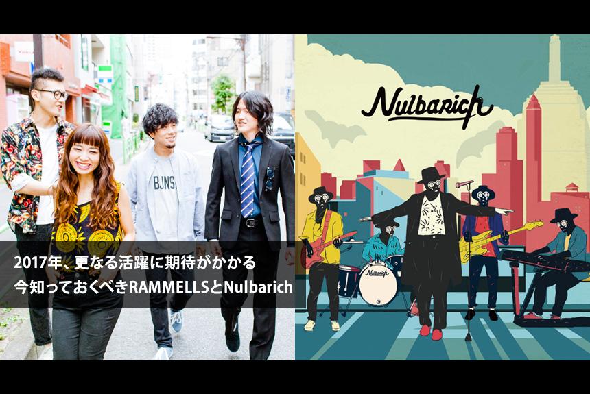 RAMMELLS×Nulbarich対談「2016年を代表する10曲」を語る