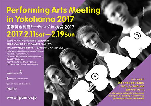 『TPAM - 国際舞台芸術ミーティング in 横浜 2017』チラシ メインビジュアルはエコ・スプリヤント『BALABALA』より