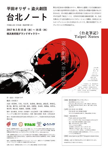 今回の『TPAM』で公演される『台北ノート』のチラシ