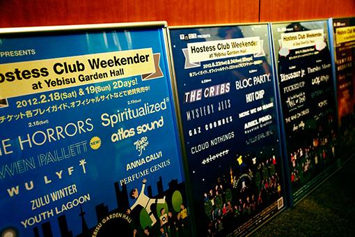 過去に開催された『Hostess Club Weekender』のポスター