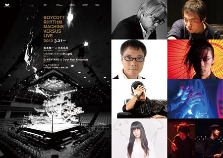 『BOYCOTT RHYTHM MACHINE VERSUS LIVE 2012』会場、出演者