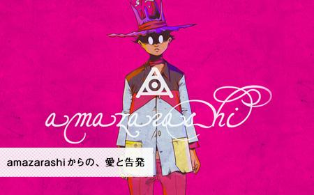 Amazarashiの画像 p1_8