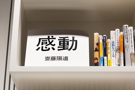 デサントのキーメッセージ「感動のいちばん近くに」に基づいて選書された書棚