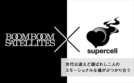 BOOM BOOM SATELLITES × supercell対談