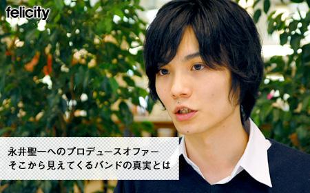 """""""永井聖一へのプロデュースオファー そこから見えてくるバンドの真実とは"""