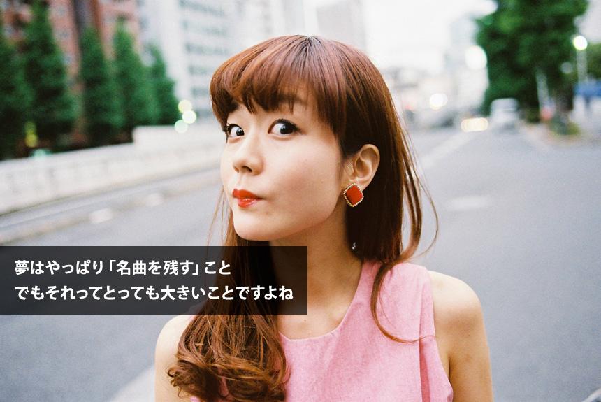 魔女から少女へ変身したかと思いきや 吉澤嘉代子インタビュー