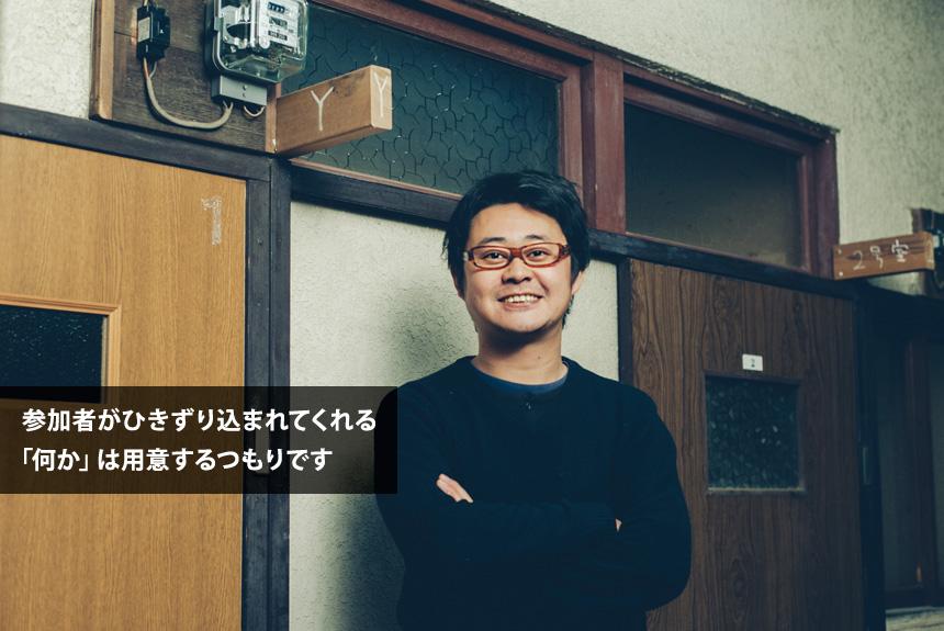 みんなが集まる、アートな「場」の作り方 中崎透インタビュー