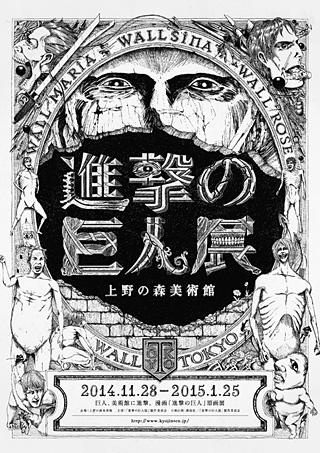 『進撃の巨人展』ポスタービジュアル