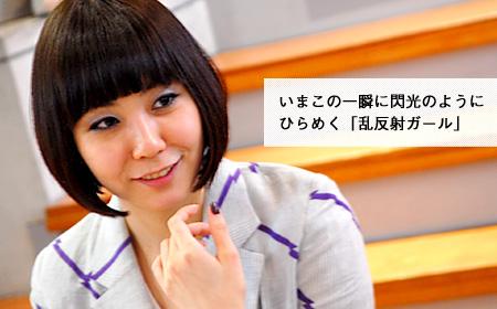 『乱反射ガール』土岐麻子 インタビュー