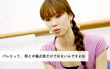 世界を舞台に踊る日本人バレリーナ SHOKOインタビュー