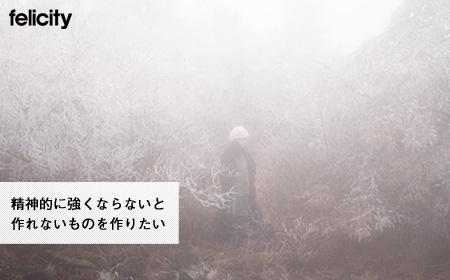 何かが壊れた一年 石橋英子インタビュー