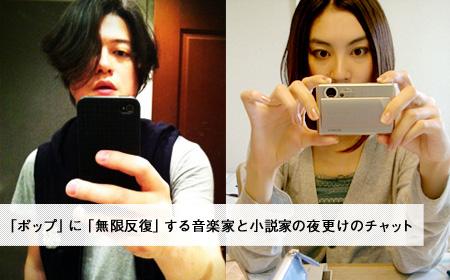 渋谷慶一郎×朝吹真理子「ロスト・イン・カンバセーション」