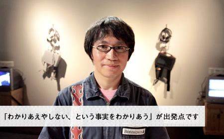 「見えないものを見る」ためには 八谷和彦インタビュー