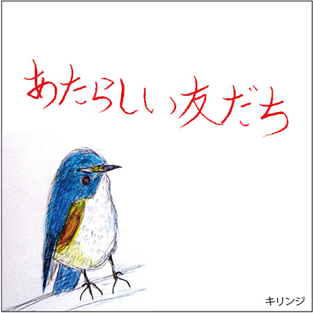 キリンジの画像 p1_29