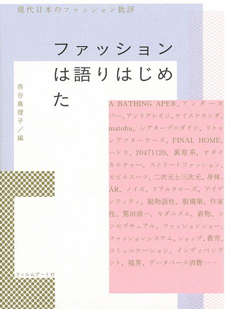 『ファッションは語りはじめた 現代日本のファッション批評』表紙