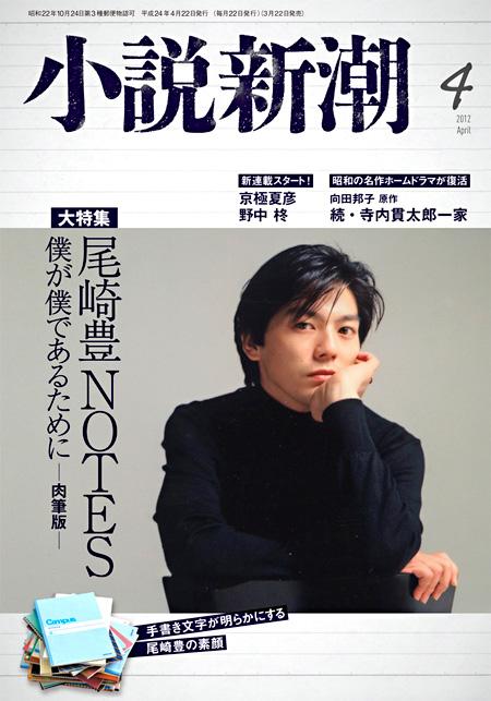 『小説新潮』4月号表紙(新潮社提供)