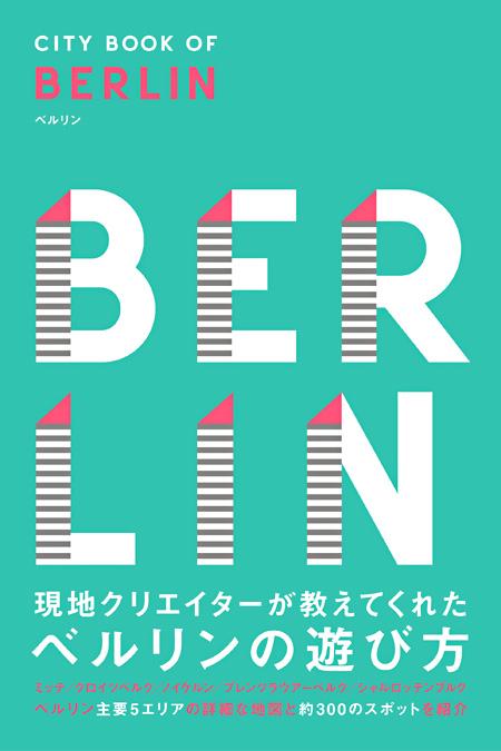 『CITY BOOK OF BERLIN 現地クリエイターが教えてくれたベルリンの遊び方』表紙
