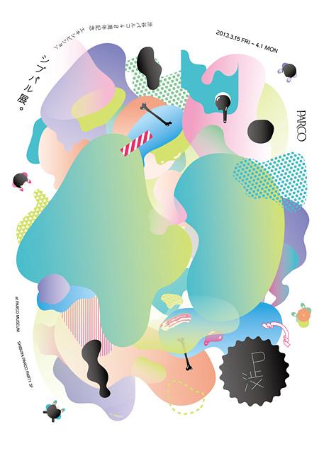 『渋谷パルコ40周年記念エキシビション「シブパル展。」』メインビジュアル