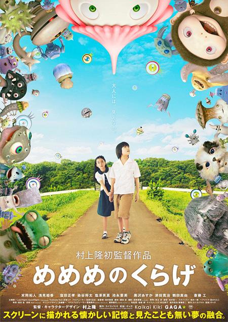 『めめめのくらげ』ポスター ©Takashi Murakami/Kaikai Kiki Co., Ltd. All Rights Reserved.