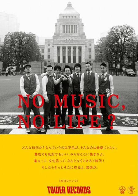 グローバルフォント 島フォント : NO MUSIC, NO LIFE.」ポスター ...