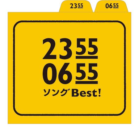 V.A.『2355/0655 ソングBest!』ジャケット ©2013 NHK・ユーフラテス