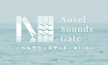 『ノベルサウンズゲート 〜おとくち〜』ロゴ