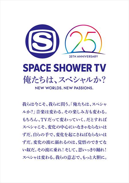 スペースシャワーTV 25周年ビジュアル