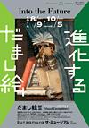 『だまし絵』展の続編がBunkamuraで開催、現代美術のだまし絵とその視覚的詐術に迫る