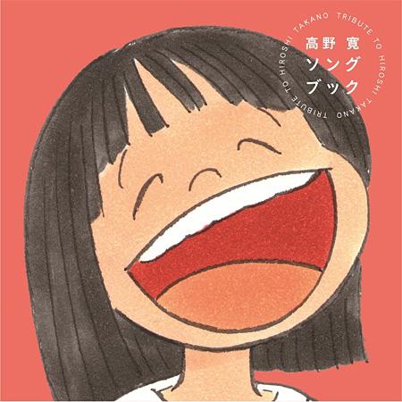 V.A.『高野寛 ソングブック~tribute to HIROSHI TAKANO~』ジャケット