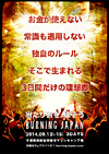 金銭使用不可の3日間、異色の野外フェス『BURNING JAPAN』が今年も開催