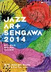 仙川の街が舞台、フリージャズと舞台芸術の祭『JAZZ ART せんがわ』
