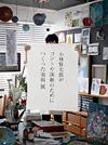 『小林賢太郎がコントや演劇のためにつくった美術 展』開催、絵や小道具などを展示