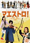 松坂桃李の主演映画『マエストロ!』から特報公開、佐渡裕、辻井伸行の参加も判明
