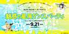 『多摩1キロフェス』クロージングはDE DE MOUSE×ホナガヨウコの野外ダンスパーティー