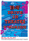 車で映画を楽しむドライブインシアターが3日間限定で復活、M・ゴンドリー作品など上映