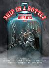 鈴井貴之『OOPARTS』の約4年ぶり新作は『SHIP IN A BOTTLE』、キャストに藤村忠寿も