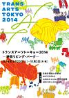 アートイベント『TRANS ARTS TOKYO 2014』、巨大気球作品やDOMMUNEの野外ライブも