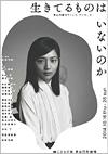 川口春奈が『生きてるものはいないのか』で舞台初出演、前田司郎による不条理群像劇