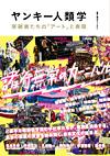 日本に根づく「ヤンキー文化」を再考する書籍、執筆陣に斎藤環、都築響一、椹木野衣ら