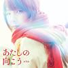 aikoの新シングル『あたしの向こう』、編曲陣にOSTER project、川嶋可能、吉俣良