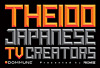 DOMMUNE新企画『THE 100 JAPANESE TV CREATORS』、日本テレビ史を解析